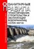 СанПиН 3907-85 Санитарные правила проектирования, строительства и эксплуатации водохранилищ 2019 год. Последняя редакция