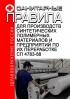 СП 4783-88 Санитарные правила для производств синтетических полимерных материалов и предприятий по их переработке 2019 год. Последняя редакция