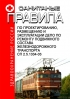 СП 2.5.1334-03 Санитарные правила по проектированию, размещению и эксплуатации депо по ремонту подвижного состава железнодорожного транспорта