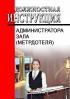 Должностная инструкция администратора зала (метрдотеля)