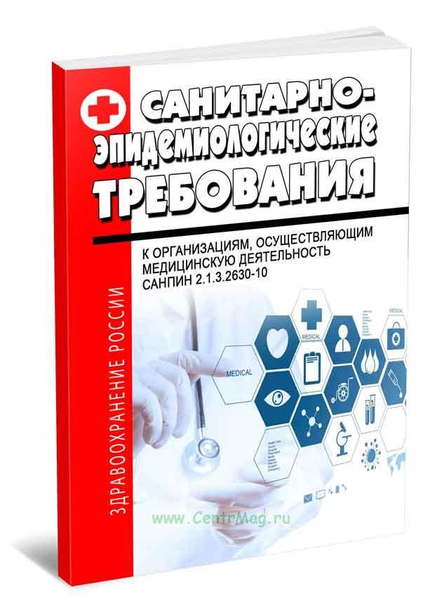 СанПиН 2.1.3.2630-10. Санитарно-эпидемиологические требования к организациям, осуществляющим медицинскую деятельность 2018 год. Последняя редакция