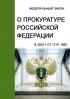 О прокуратуре Российской Федерации Федеральный закон N 2202-1 от 17.01.1992 2018 год. Последняя редакция