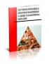 Методические рекомендации по вопросам изучения фактического питания и состояния здоровья населения в связи с характером питания 2018 год. Последняя редакция
