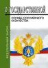 О государственной службе российского казачества Федеральный закон N 154-ФЗ от 05.12.2005