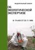 Об экологической экспертизе Федеральный закон N 174-ФЗ от 23.11.1995 2019 год. Последняя редакция