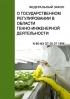 О государственном регулировании в области генно-инженерной деятельности Федеральный закон N 86-ФЗ от 05.07.1996 2019 год. Последняя редакция