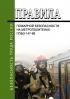 Правила пожарной безопасности на метрополитенах ППБО-147-88 2018 год. Последняя редакция