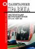 СП 2.5.1337-03 Санитарные правила эксплуатации метрополитенов 2019 год. Последняя редакция