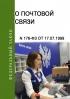 О почтовой связи. Федеральный закон N 176-ФЗ от 17.07.1999 2018 год. Последняя редакция