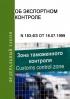 Об экспортном контроле (с изменениями на 13 июля 2015 года)