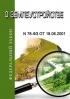 О землеустройстве. Федеральный закон N 78-ФЗ от 18.06.2001 2018 год. Последняя редакция