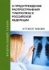О предупреждении распространения туберкулеза в РФ. Федеральный закон N 77-ФЗ от 18.06.2001 2018 год. Последняя редакция