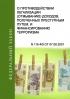 О противодействии легализации (отмыванию) доходов, полученных преступным путем, и финансированию терроризма. Федеральный закон N 115-ФЗ от 07.08.2001