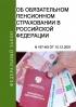 Об обязательном пенсионном страховании в РФ. Федеральный закон N 167-ФЗ от 15.12.2001 2017 год. Последняя редакция