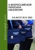 О Всероссийской переписи населения Федеральный закон N 8-ФЗ от 25.01.2002 2017 год. Последняя редакция