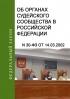 Об органах судейского сообщества в РФ. Федеральный закон N 30-ФЗ от 14.03.2002