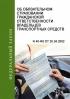 Об обязательном страховании гражданской ответственности владельцев транспортных средств. Федеральный закон N 40-ФЗ от 25.04.2002 2018 год. Последняя редакция