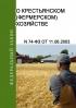 О крестьянском (фермерском) хозяйстве. Федеральный закон N 74-ФЗ от 11.06.2003 2018 год. Последняя редакция