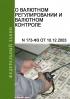 О валютном регулировании и валютном контроле. Федеральный закон N 173-ФЗ от 10.12.2003 2018 год. Последняя редакция