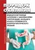 Порядок оказания медицинской помощи населению с заболеваниями толстой кишки, анального канала и промежности колопроктологического профиля Приказ Минздравсоцразвития № 206н 2018 год. Последняя редакция