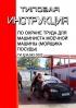 Типовая инструкция по охране труда для машиниста моечной машины (мойщика посуды) ТИ Р М-042-2002