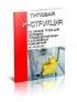 ТИ Р М-048-2002  Типовая инструкция по охране труда для уборщика производственных и служебных помещений 2018 год. Последняя редакция