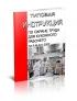 Типовая инструкция по охране труда для кухонного рабочего ТИ Р М-041-2002