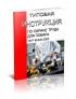 Типовая инструкция по охране труда для повара ТИ Р М-045-2002