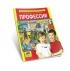Профессии. Энциклопедия для дошкольников