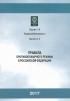 Правила противопожарного режима в Российской Федерации. Серия 19. Выпуск 3 (с голограммой)