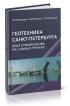 Геотехника Санкт-Петербурга. Опыт строительства на слабых грунтах. Монография