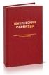 Технический формуляр машиниста ТУ-58