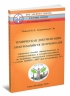 Техническая документация электрохозяйств Потребителей. Справочное пособие ответственному за электрохозяйство и электроэнергетикам по разработке технической документации с учетом новых