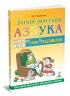 Логопедическая азбука. Система быстрого обучения чтению. В 2 книгах. Книга 2. От слова к предложению