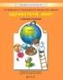Здравствуй, мир! Учебное пособие. В 4х частях. Часть 4 (6-7(8) лет)