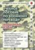Японский язык. Учебное пособие по военному переводу
