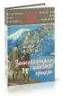 Записная книжка штабного офицера во время русско-японской войны