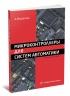 Микроконтроллеры для систем автоматики: учебное пособие (3-е издание, дополненное и переработанное)