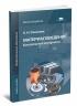 Материаловедение: Контрольные  материалы (4-е издание, стереотипное)