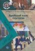 Арабский язык: речевая практика: учебно-методический комплекс для магистратуры + CD