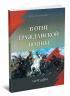 В огне Гражданской войны: мемуары