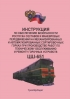 Инструкция по обеспечению безопасности роспуска составов и маневровых передвижений на механизированных и автоматизированных сортировочных горках при производстве работ по техническому обслуживанию и ремонту горочных устройств. ЦШ-651 2018 год. Последняя редакция
