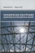Металлические конструкции одноэтажных промышленных зданий: Учебник