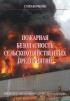 Пожарная безопасность сельскохозяйственных предприятий. Справочник