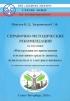 """Справочно-методические рекомендации по изучению """"Инструкции по применению и испытанию средств защиты, используемых в электроустановках"""" (с дополнительными справочными материалами)"""