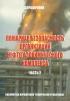 Пожарная безопасность организаций нефтегазохимического комплекса. Справочник. Часть 2