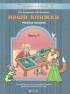 Наши книжки. Пособие для дошкольников 3-4 лет. Часть 1