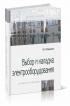 Выбор и наладка электрооборудования: справочное пособие (3-е издание)