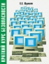 Краткий курс безопасности. Памятка для работников. занятых эксплуатацией ПЭВМ и видеодисплейных терминалов, подготовлена с учетом новых нормативных документов, в том числе СаНПиН 2.2.2/2.4. 1340-03 (3-е издание, переработанное и дополненное)