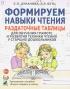 """Формируем навыки чтения. Раздаточные таблицы для обучения грамоте и развития техники чтения у старших дошкольников. Приложение к пособию """"Я учусь говорить и читать""""."""
